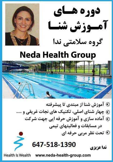 Neda-Azizi-634-شهرما-جدیدjpg